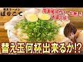 【大食い】本場博多ラーメン「ばりこて」で替え玉何杯お代わり出来るか!?