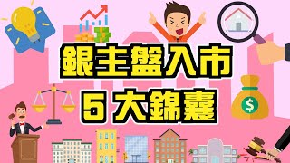 【#新手教學】銀主盤入市 5 大錦囊