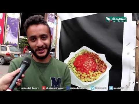 كشري مصري في قلب صنعاء (18-10-2019)