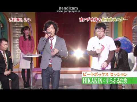 HIKAKIN&すらぷるため beatbox