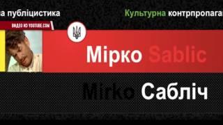 «Лабутены Крымской весны»: новая политическая пародия от проекта «Мирко Саблич»