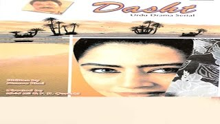 Dasht | Urdu  Classic  Serial | Part 1 Of 34 | Atiqa Odho & Nauman Ejaz