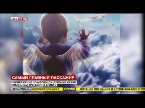 НАЙДЕНО ТЕЛО «ГЛАВНОГО ПАССАЖИРА»   10 МЕСЯЧНОЙ ДЕВОЧКИ   СИМВОЛ ТРАГЕДИИ В ЕГИПТЕ 15 11 2015