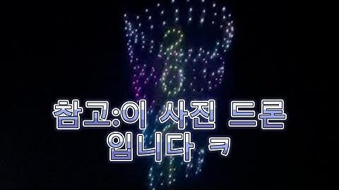 부산 광안리 드론 공연(안보면 손해)