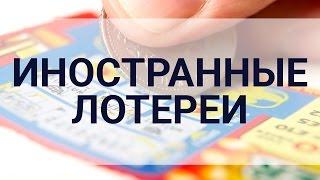 Как играть в иностранные лотереи на AgenLotoo