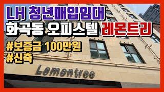 서울 화곡동 원룸 오피스텔 보증금 100만원! 청년 매…
