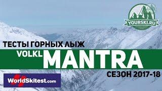 Тесты горных лыж Volkl Mantra (Сезон 2017-18)