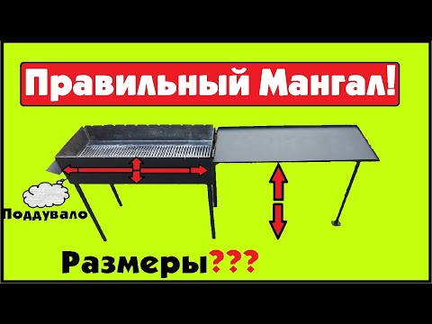 Мангал с Поддувалом/Двойным Дном/Крышкой - Столиком/Cвоими Руками! Опытные размеры/Правильный мангал