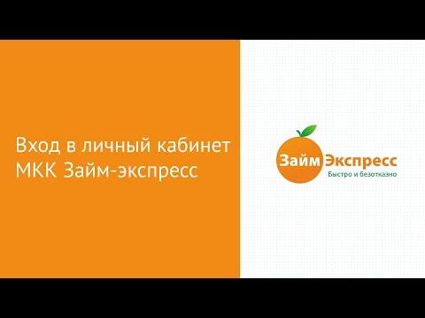 Вход в личный кабинет МКК Займ-экспресс (zaim-express.ru) онлайн на официальном сайте компании