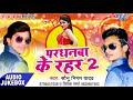 TOP सुपरहिट गाना 2017 Pardhanwa Ke Rahar 2 - Sonu Nigam - AUDIO JUKEBOX - Bhojpuri Hit Songs 2017