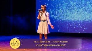"""Лиза Черепнина - Песня о любви (из к/ф """"Гардемарины, вперёд!"""")"""