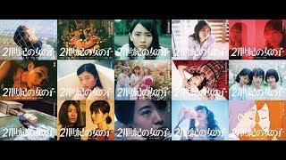 山戸結希 企画・プロデュース 映画『21世紀の⼥の⼦』 2019年2月8日より...