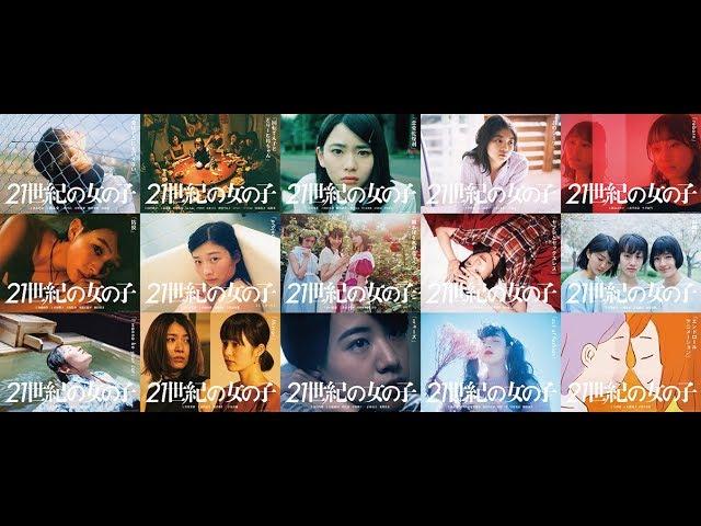 映画『21世紀の女の子』予告編 2019年2月8日(金)より公開