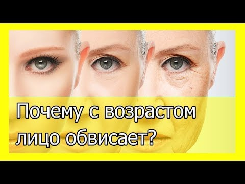 Почему с возрастом лицо обвисает и что с этим делать?