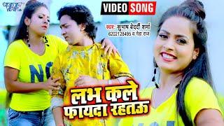 भोजपुरी मगही #Video | लभ कले फायदा रहतऊ | #Subhash Bedardi Sharma | Bhojpuri Song 2021