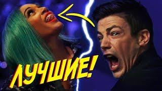 """10 ХУДШИХ злодеев во """"ФЛЭШЕ"""" / The Flash"""
