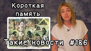 Путин и червяк  Такие новости №187