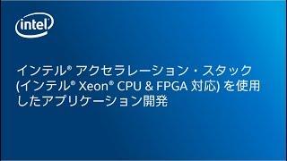 インテル® アクセラレーション・スタック (インテル® Xeon® CPU & FPGA 対応) を使用したアプリケーション開発