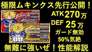 【ドッカンバトル】ムキンクス2人の極限Z覚醒が先行公開!無難に強い性能を解説
