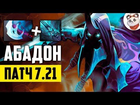видео: Патч 7.21d — Сумасшедший АБАДОН!