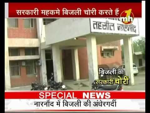 Bijli Ki Sarkari Chori | Special News | MH ONE NEWS