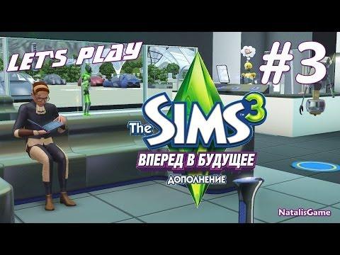 Давай играть Симс 3 Вперед в будущее #5 Неприятности от нанита