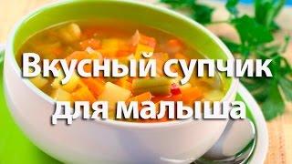 НУ ОЧЕНЬ ВКУСНЫЙ СУПЧИК для ребенка!. Овощной суп-пюре с вермишелью.