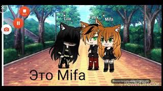 Мини-фильм лиса + волк 1 часть Gacha Life