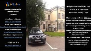 видео Аренда офиса в особняке | Снять помещение под офис в  особняка