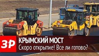 Крымский Мост: За Рулем По Новой Дороге В Крым