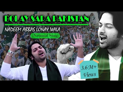 Boly Sara Pakistan National song- OFFICIAL MUSIC VIDEO