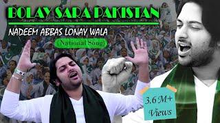Nadeem Abbas Khan | Boly Sara Pakistan National Song | OFFICIAL VIDEO