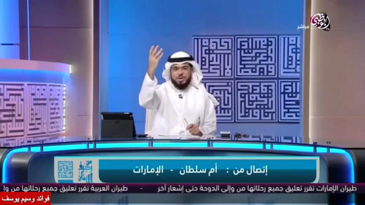هل الذهب الملبوس عليه زكاة الشيخ وسيم يوسف Waseem Yousef Youtube