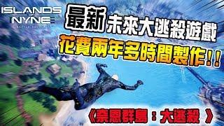 《奈恩群島:大逃殺》這遊戲製作人瘋了吧❗❗ 把電影作成新的大逃殺遊戲⁉ 到底好不好玩呢!!!????介紹試玩