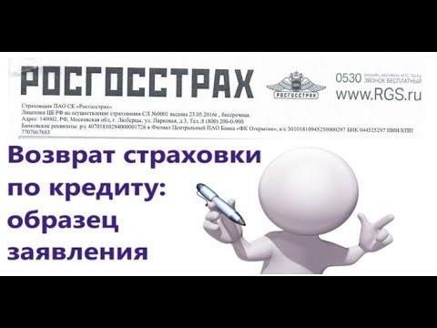 Возврат страховки по кредиту Росгосстрах Банк