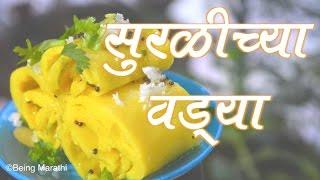 सुरळीच्या वड्या | SURALICHYA VADYA | KHANDVI FULL RECIPE | AUTHENTIC MAHARASHTRIAN FOOD RECIPE