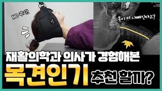 """[내돈내산리뷰] """"가정용 목견인기(거북목교정기…"""