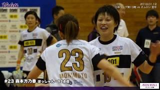 MVI vs オムロン 前半ゴールシーンハイライト 2019.01.12 ☆第43回日本リーグ第13戦