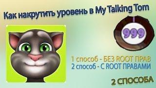 Как накрутить уровень в игре My Talking Tom (2 способа) (1 без ROOT, 2 с ROOT)