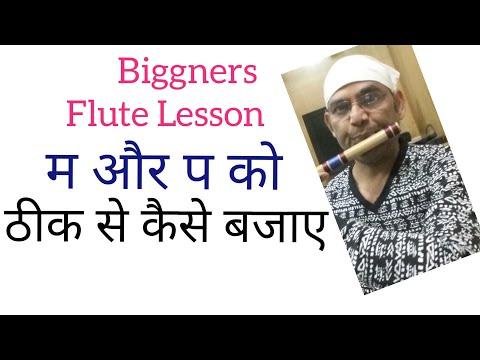म और प को How To Solve, MA PA Transition on flute,म और प को बासुंरी पर कैसे ठीक से बजाऐ,Flute Tips
