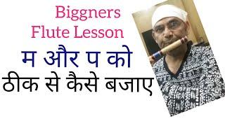 म और प को how to solve ma pa transition on fluteम और प को बासुंरी पर कैसे ठीक से बजाऐflute tips