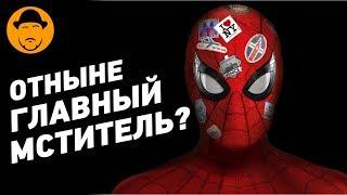 ЧЕЛОВЕК-ПАУК: ВДАЛИ ОТ ДОМА – Мнение о фильме
