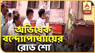 Abhishek Banerjee's road show in support of Mala Roy| ABP Ananda