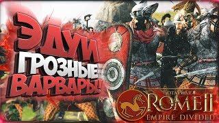 ЭДУИ - Главный Недруг Арвернов и всего Кельтского Мира! Total War: ROME 2