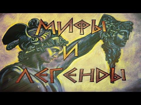 Греческая мифология. Часть 4. Мифы и легенды №1