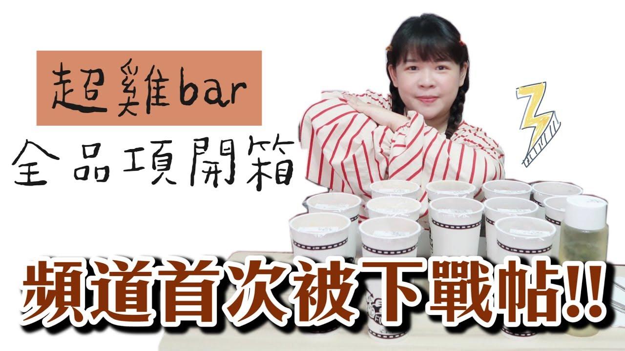 頻道首次被下戰帖! 自稱可以打敗SOMA的飲料店「超雞bar」全品項試喝❤︎古娃娃WawaKu