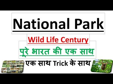 National Park And Wildlife Sanctuary पूरे भारत का एक ही Video मे दे पूरा Video Trick