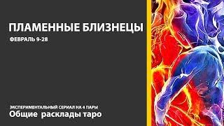 ПЛАМЕННЫЕ БЛИЗНЕЦЫ - №2 - Февраль 9-28