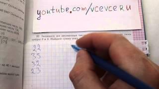 Задача №27. Математика 5 класс Виленкин.