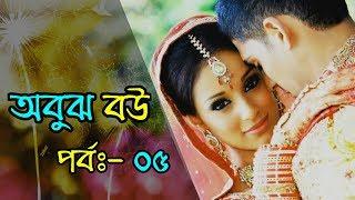 Obujh Bou Part:- 05    New Bangla Best Romantic Love Story 2019